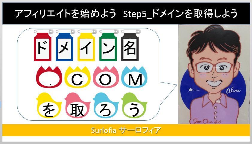 Step5_ドメインを取得しよう