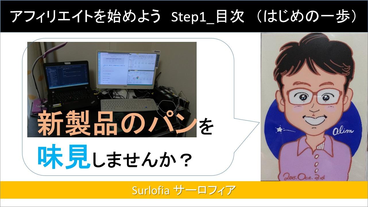 アフィリエイトを始めよう Step1_目次 (はじめの一歩)-2