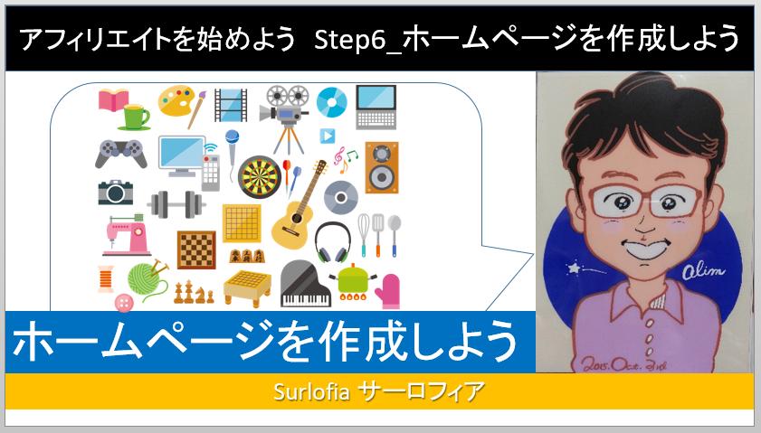 Step6_ホームページを作成しよう