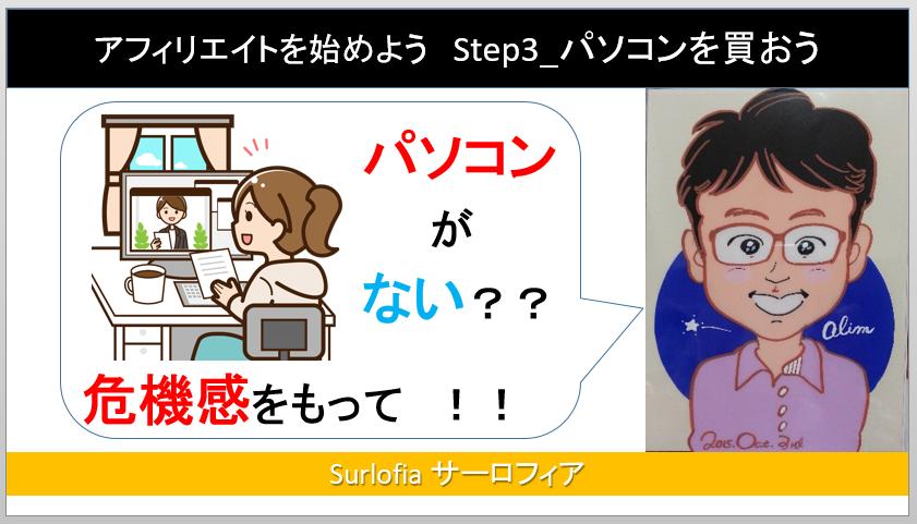 Step3_パソコンを買おう