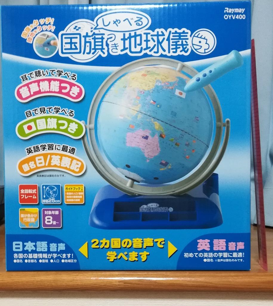 しゃべる国旗つき地球儀 化粧箱 正面