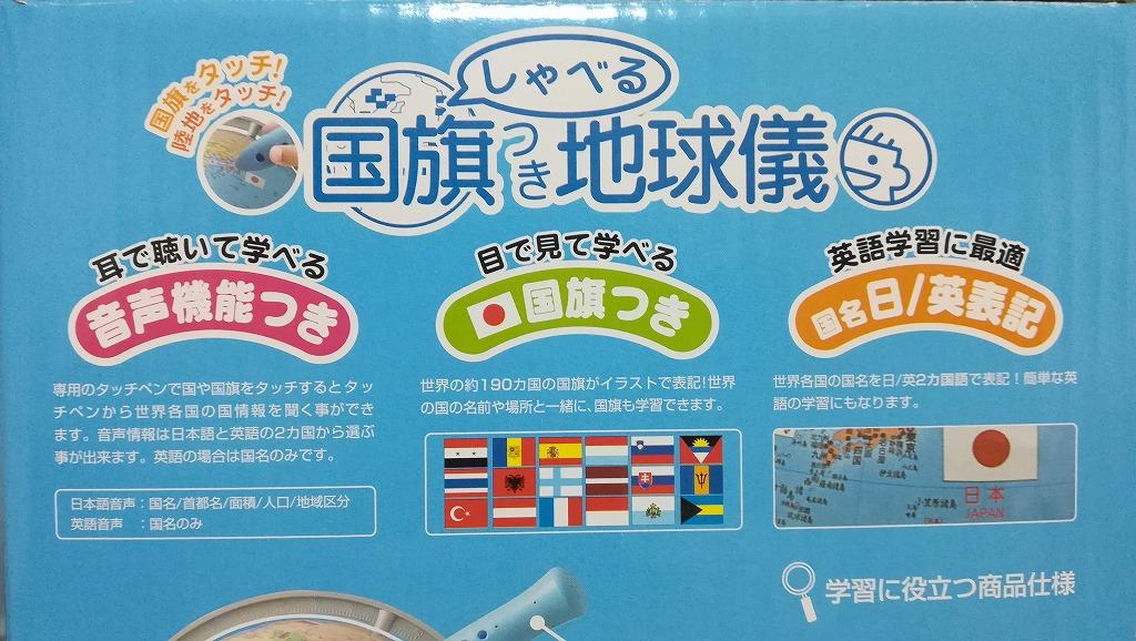 しゃべる国旗つき地球儀 化粧箱 説明 1