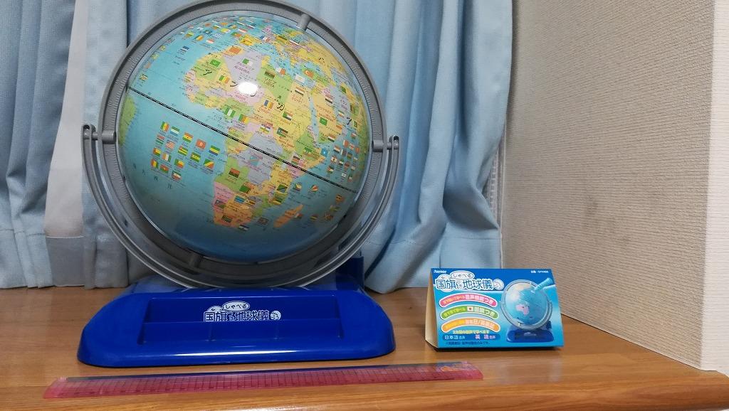 しゃべる国旗つき地球儀 机に置きます。 その1
