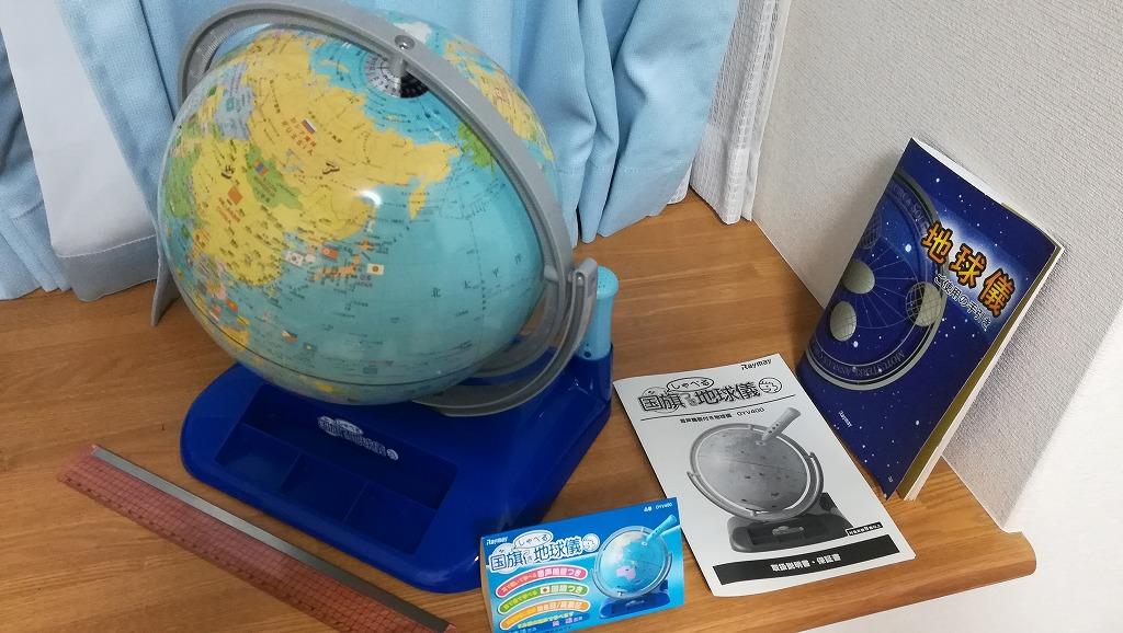 しゃべる国旗つき地球儀 机に置きます。 その2