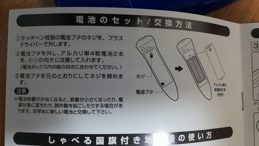 しゃべる国旗つき地球儀 タッチペンに電池をセットします。