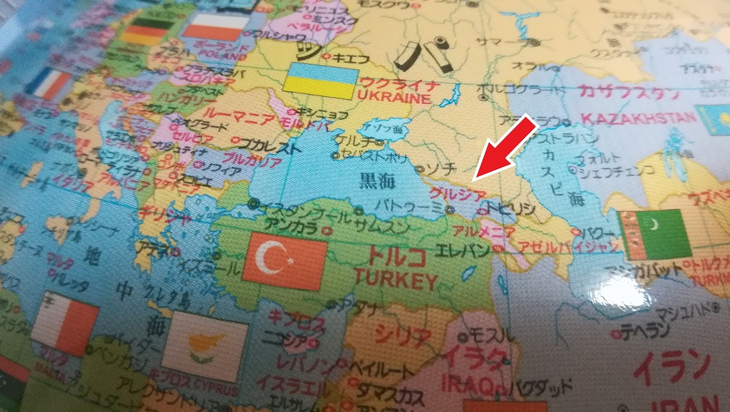 しゃべる国旗つき地球儀 グルジアは、古い国名 グルジアに赤い矢印