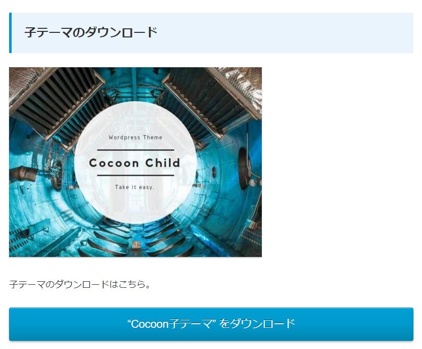 Cocoon 子テーマのダウンロード