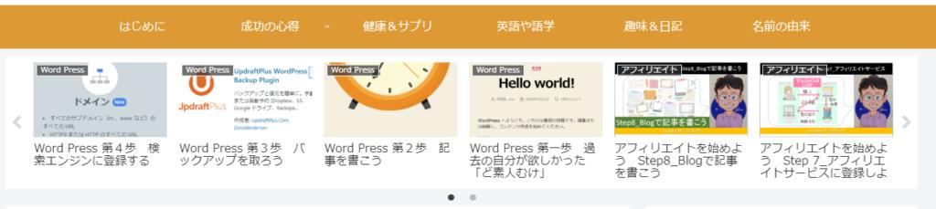 Word Press テーマ Cocoon で、カルーセル(carousel,回転木馬、ピックアップ)を設定する方法