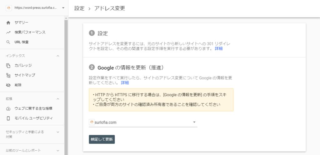 Google Search Console アドレス変更ツールで、Google 検索の評価を引き継ぐ