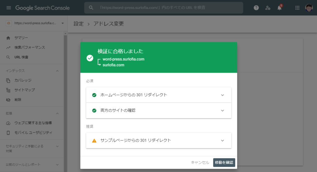 Google Search Console アドレス変更ツールの検証に合格。 301 リダイレクト設定が正しいと証明された。