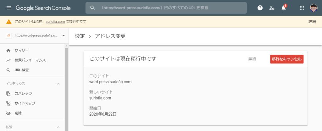 Google Search Console アドレス変更の完了待ち。