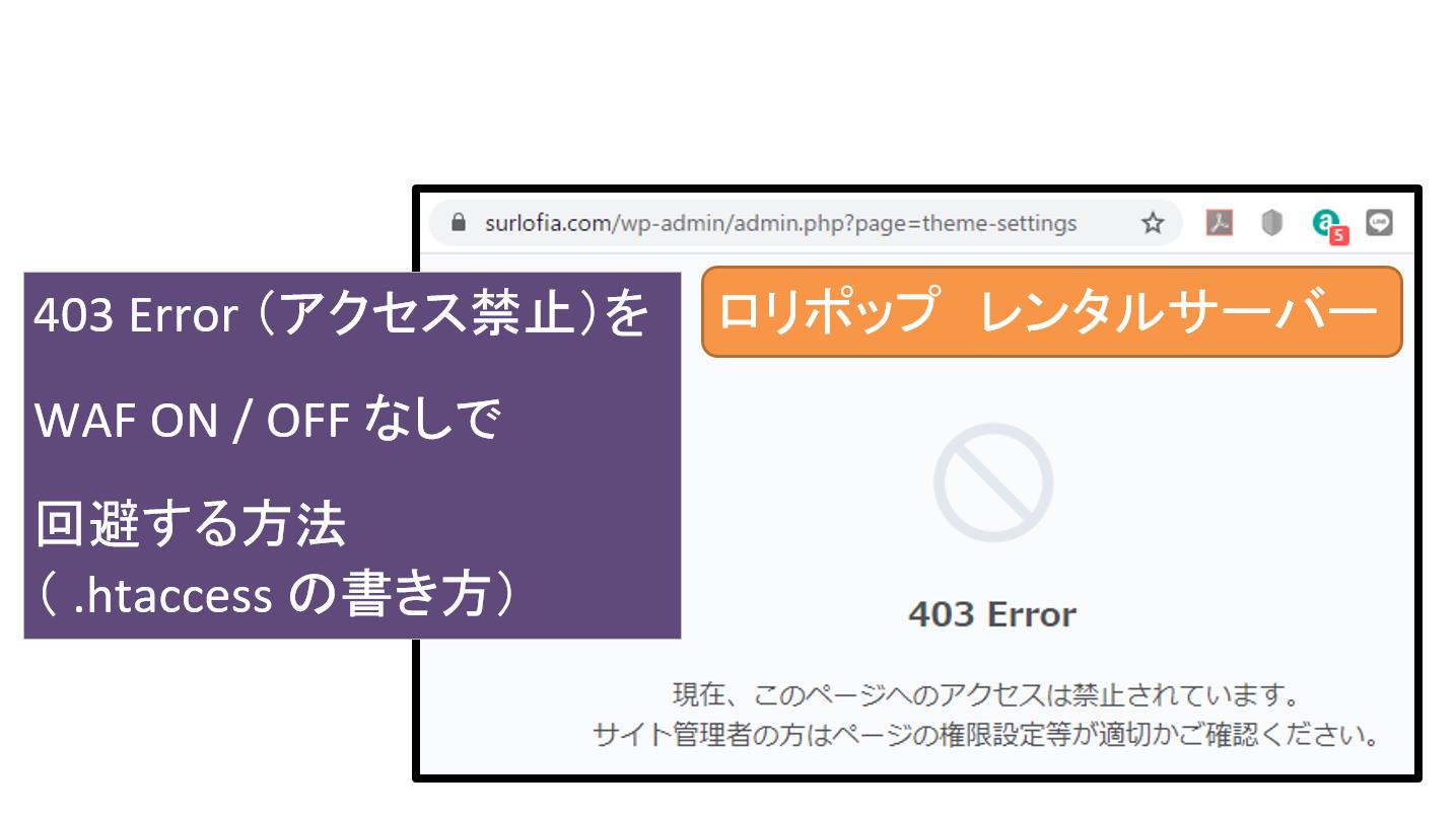 403 Error (アクセス禁止)を   WAF ON / OFF なしで   回避する方法 ( .htaccess の書き方)