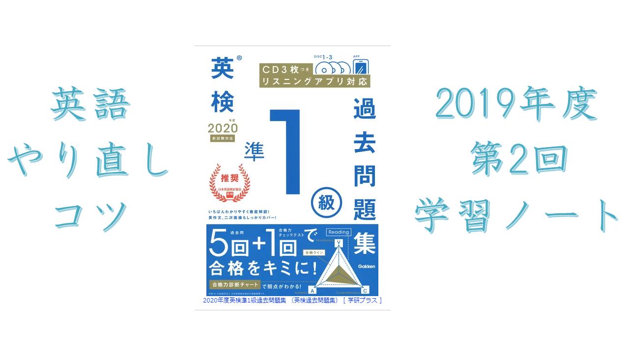 英検準1級 2019年度 第2回 学習ノート