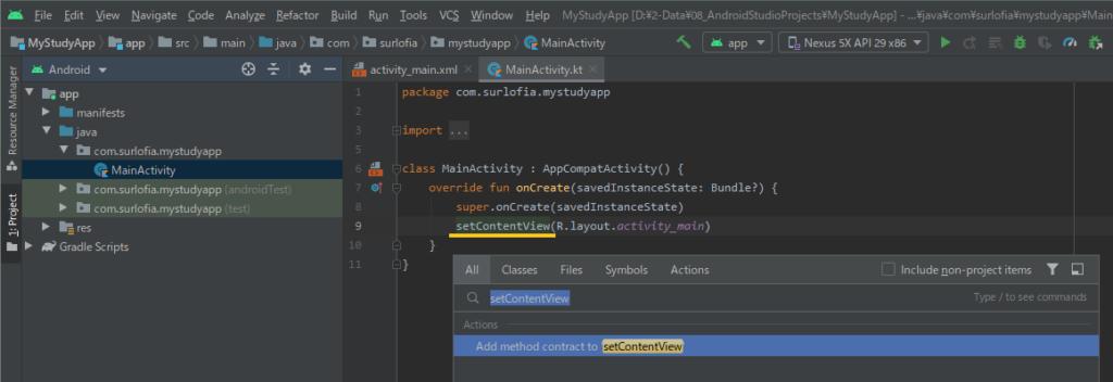 ゼロから始めるプログラミング Android スタート画面 6 関数の検索 ショートカットキー
