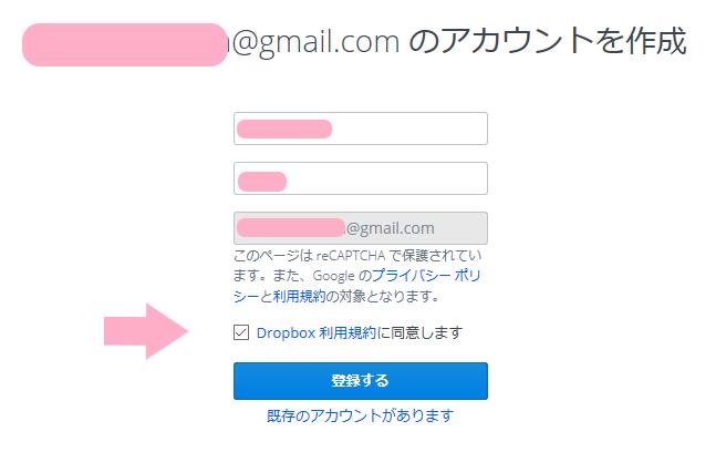 Drop-Box-Register-gmail 登録