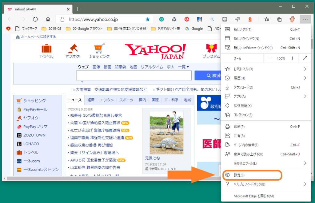 Microsoft Edge 設定(S)を左クリックします。