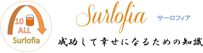 Surlofia サーロフィア