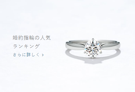 婚約指輪の人気ランキング