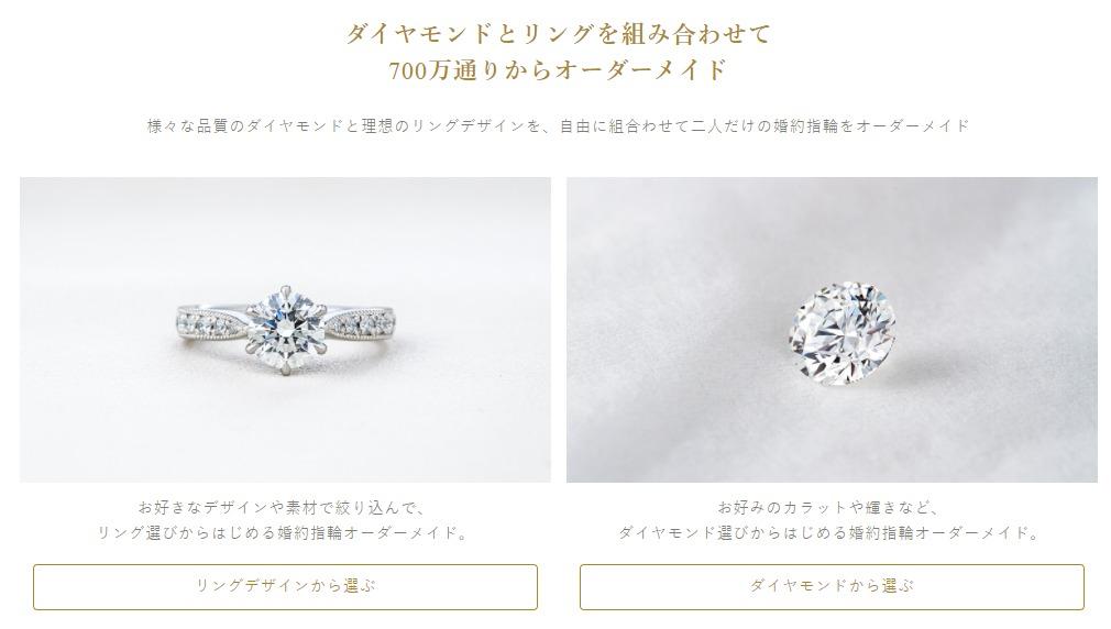 婚約指輪 ダイヤモンドとリングを組み合わせて 700万通りからオーダーメイド