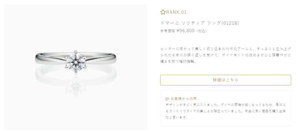 婚約指輪 人気第1位