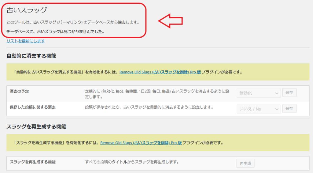 プラグインの設定ページは、以下のように日本語に変わっていました。  | ワードプレスの古いURLスラッグを削除する方法