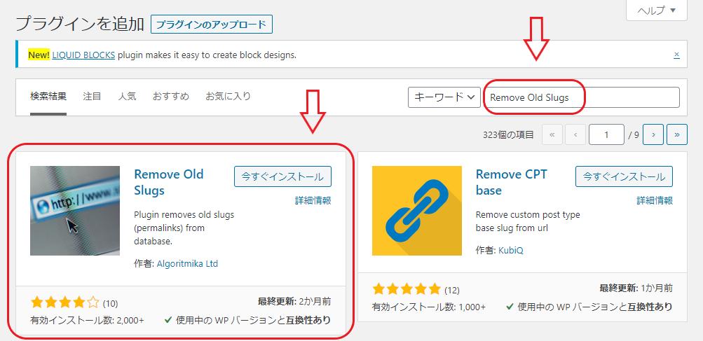 「Remove Old Slugs」で検索してください。  | ワードプレスの古いURLスラッグを削除する方法