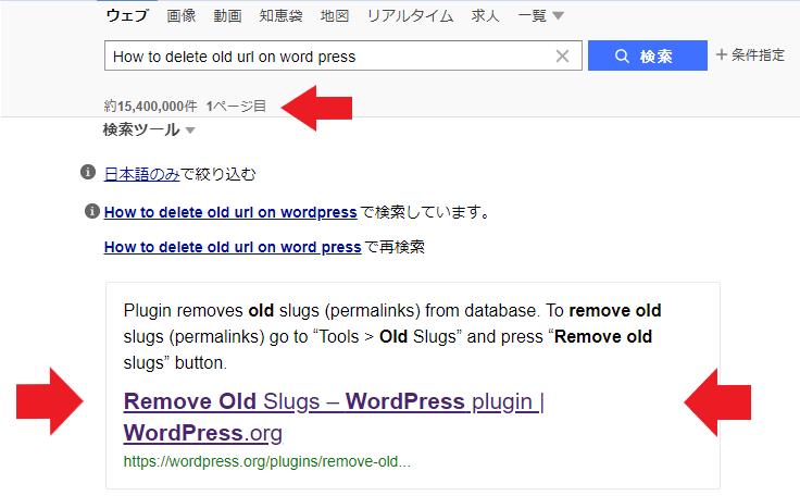 How to delete old url on word press  | ワードプレスの古いURLスラッグを削除する方法