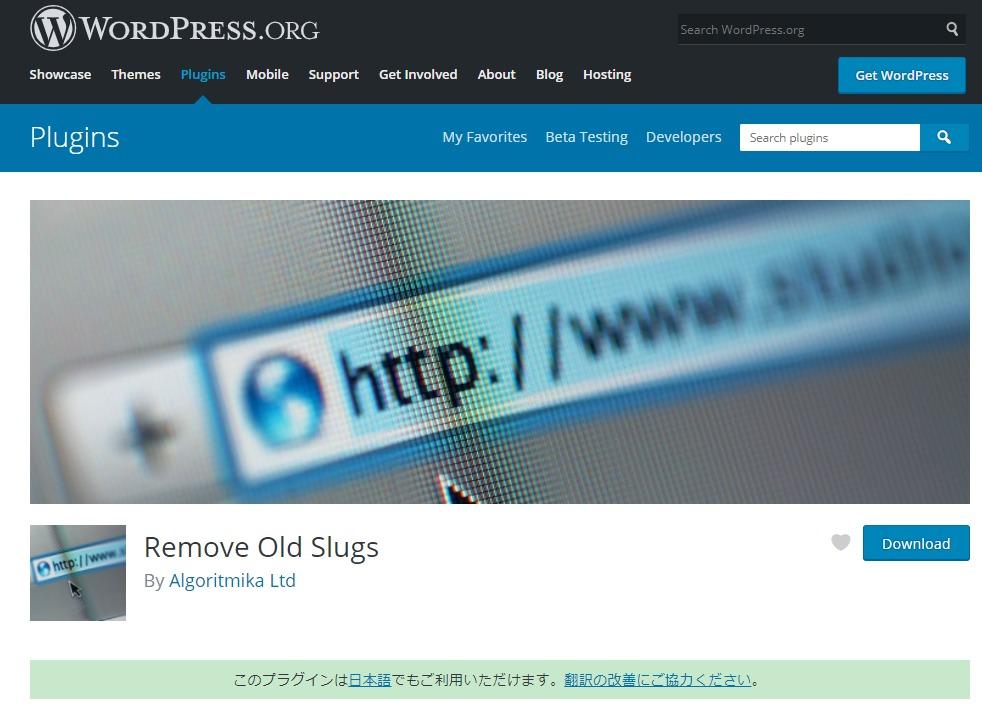 いつのまにか、日本語に対応してくれたプラグインです。 | ワードプレスの古いURLスラッグを削除する方法
