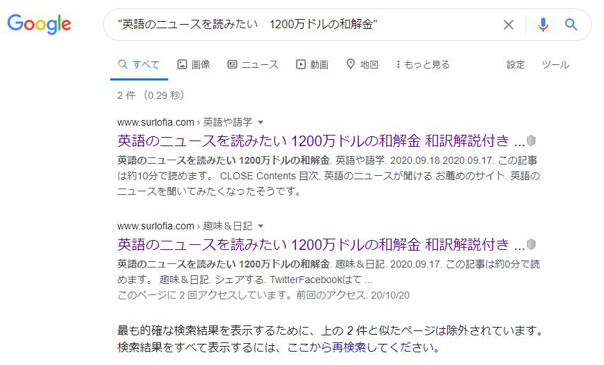 同じ記事の検索結果が、2つ表示されている | ワードプレスの古いURLスラッグを削除する方法