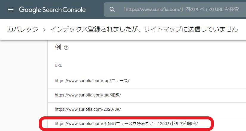 Google Search Console  | ワードプレスの古いURLスラッグを削除する方法
