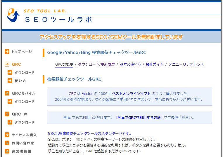 検索順位チェックツールGRC_ホームページ