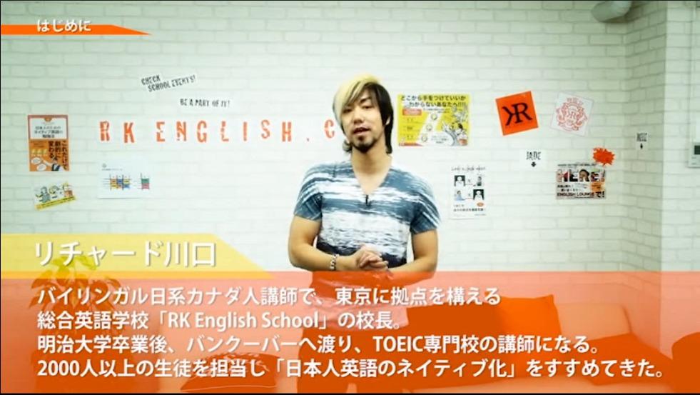 リチャード川口さんの 「日本人のためのネイティブ英語の勉強法(1)発音」