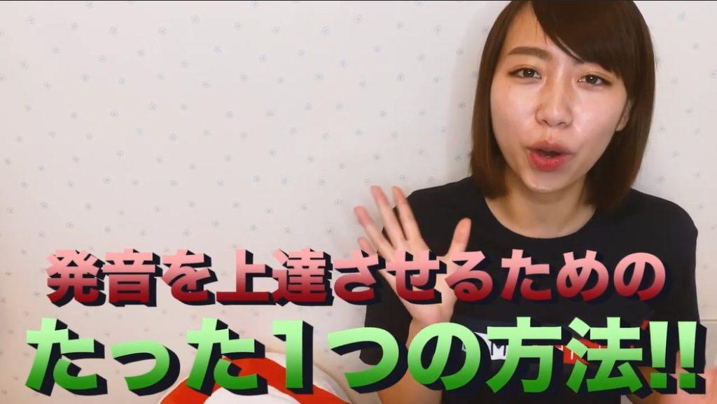 しのえびチャンネルさん 「【英語初心者】発音を上達させるためのたった一つの方法」