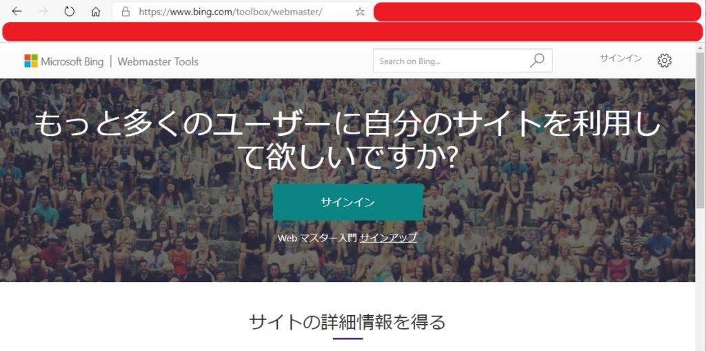 Bing_WebMaster 最初の画面