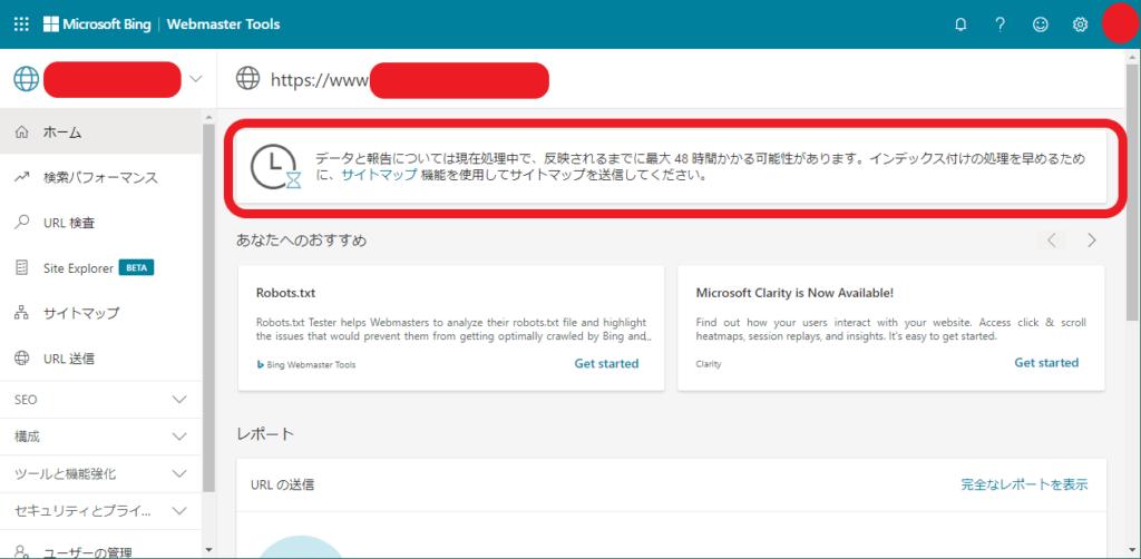 Bing_WebMaster サイトの追加に成功