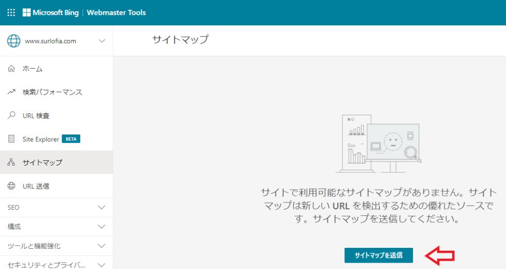 Bing_WebMaster サイトマップを送信
