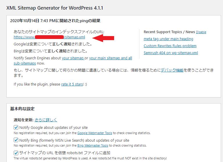 Bing_WebMaster サイトマップのアドレス
