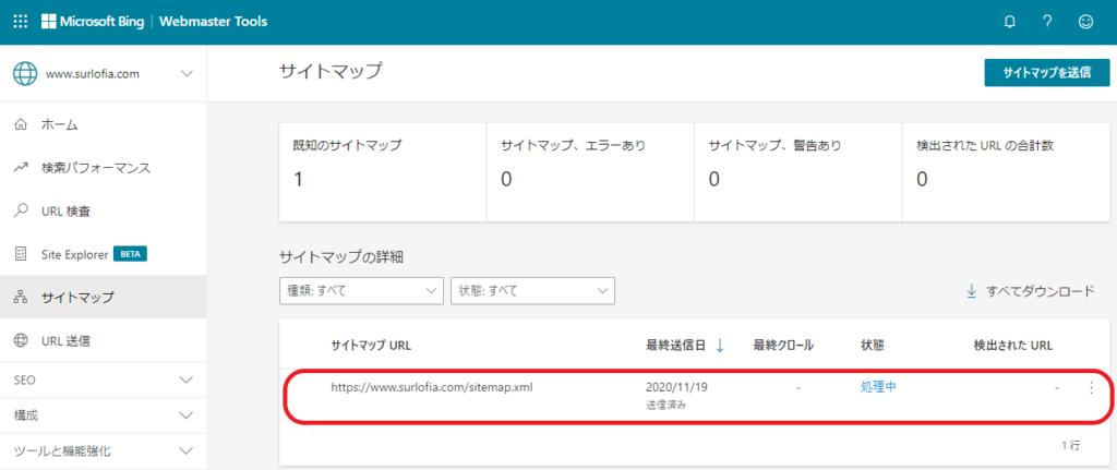 Bing_WebMaster サイトマップを処理中