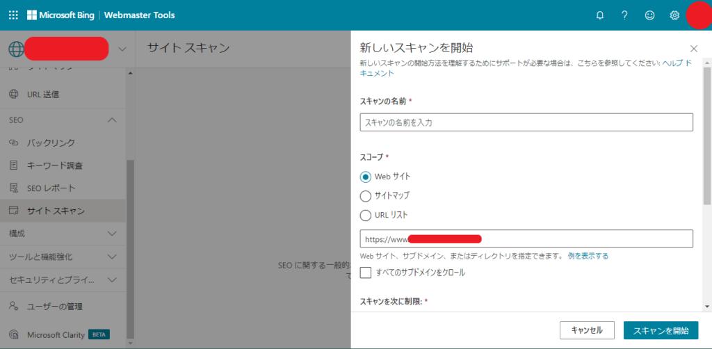 Bing_WebMaster 新しいスキャン