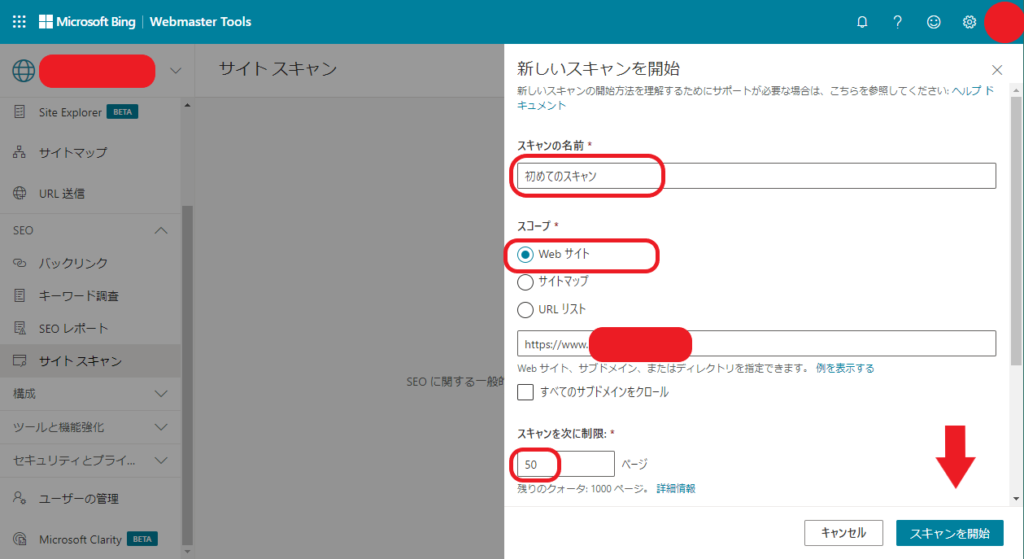 Bing_WebMaster 初めてのスキャン