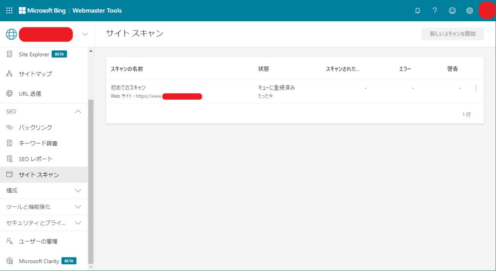 Bing_WebMaster サイトスキャン