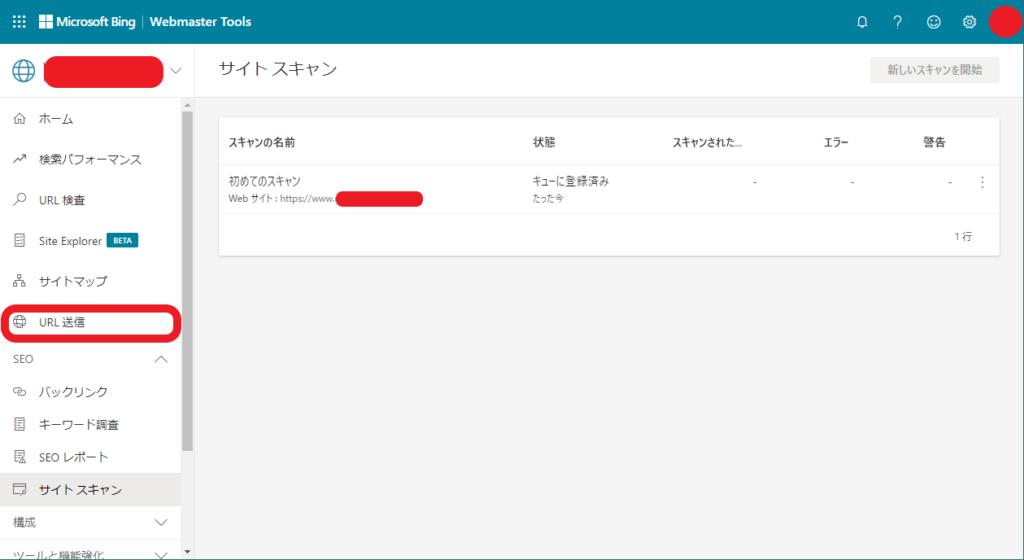 Bing_WebMaster URL送信