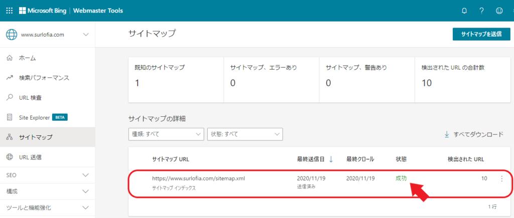 Bing_WebMaster サイトマップ送信成功