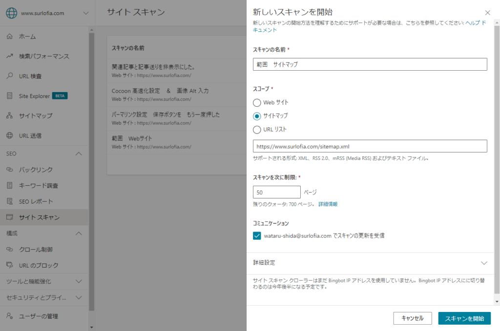 Bing_WebMaster 範囲サイトマップでスキャン