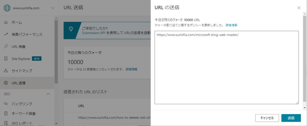 Bing_WebMaster 新しい記事の URL を送信する