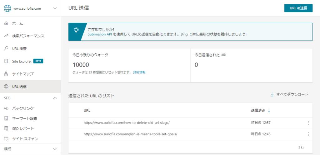 Bing_WebMaster 新しい記事の URL を送信数は 10000 個