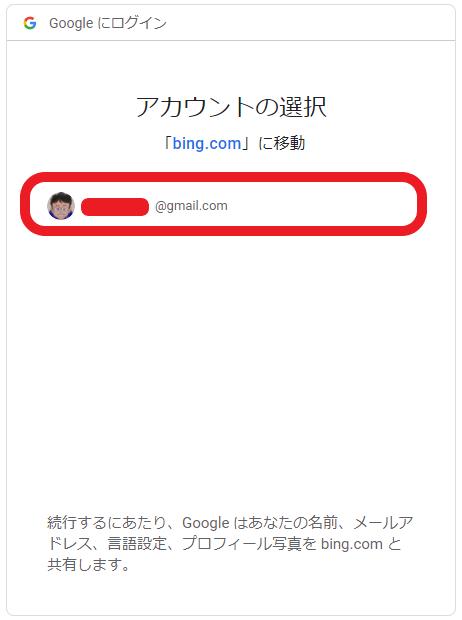 Bing_WebMaster Google アカウント使用