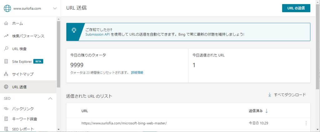 Bing_WebMaster 新しい記事の URL を送信した
