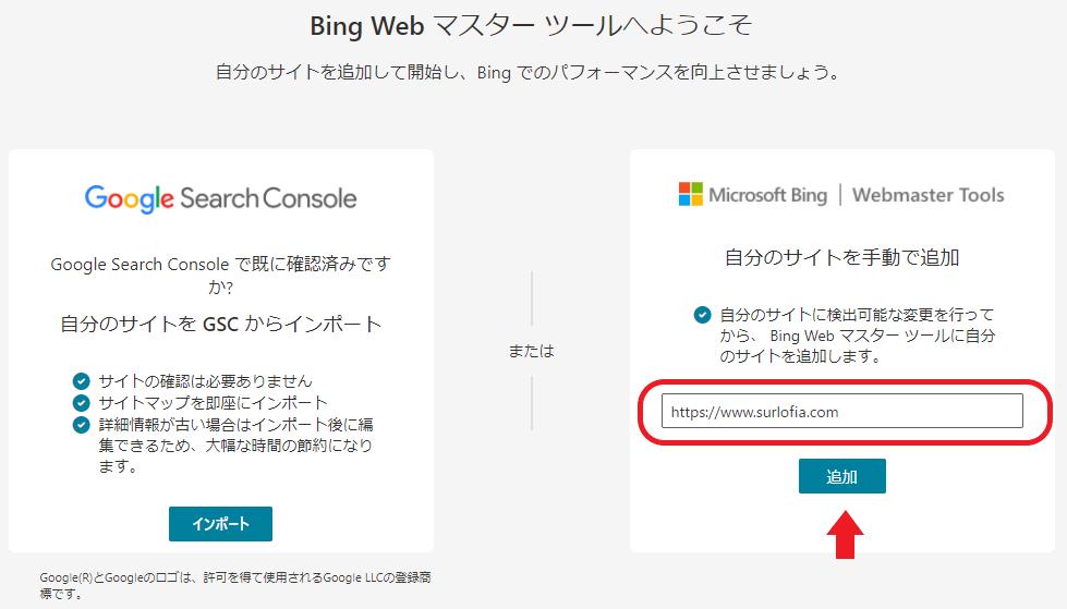 Bing_WebMaster に、サイトを登録する