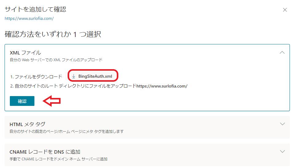 Bing_WebMaster XMLファイルをダウンロード